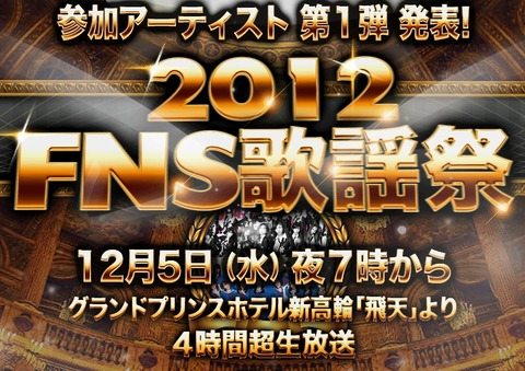 2012 FNS歌謡祭に乃木坂46の出演が決定?