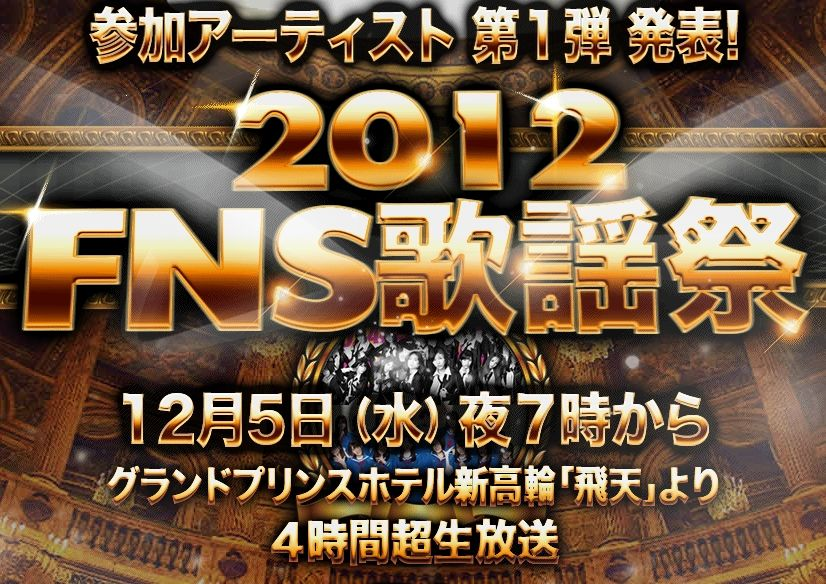fns2012