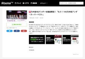 乃木坂46アンダーを徹底解剖!「もう1つの乃木坂アンダースーパーベスト」(AbemaTV)