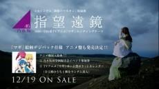 今夜の「乃木坂って、どこ?」は岩瀬佑美子卒業式
