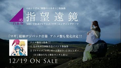 乃木坂46「制服のマネキン」のMVが配信開始
