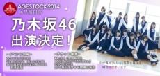 BUBKAが2号連続乃木坂46特集、11月号の表紙に西野七瀬が初登場