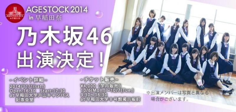 AGESTOCK2014in早稲田祭に乃木坂46が出演決定、今年はライブ披露