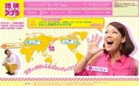 NHK「地球アゴラ」番組サイト