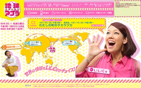 NHK「地球アゴラ」番組サイト NHK「地球アゴラ」in早稲田大学に乃木坂46市來玲奈がゲスト出