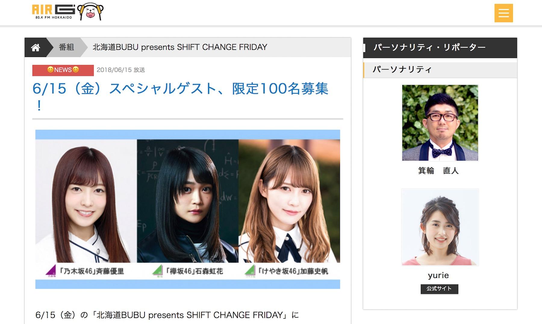 AIR-G'「北海道BUBU presents SHIFT CHANGE FRIDAY」