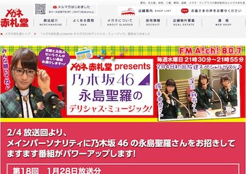 FM AICHIで「乃木坂46永島聖羅のデリシャス・ミュージック」がスタート