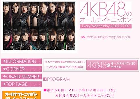 今夜の「AKB48のオールナイトニッポン」は乃木坂46SP 生駒、深川、若月が出演
