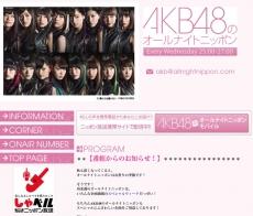 乃木坂46「裸足でSummer」個握第18次受付では完売枠増えず、千葉会場最終受付へ