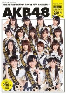 「AKB48総選挙公式ガイドブック2014」の表紙、生駒里奈は3列目左端