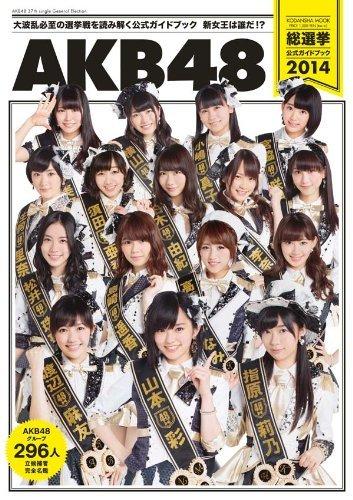 AKB48総選挙ガイドブック2014の表紙に生駒里奈が登場