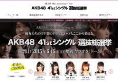 akb48-sousenkyo2015-site