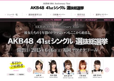 生駒里奈、第7回AKB48選抜総選挙は不参加へ