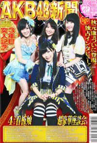 月刊AKB48グループ新聞 ©日刊スポーツ新聞社