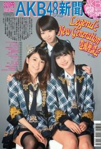 「月刊AKB48グループ新聞」2014年2月号
