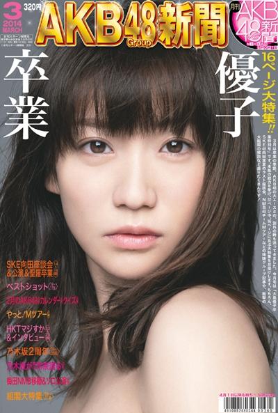 月刊AKB48グループ新聞3月号に乃木坂46の2周年ライブと兼任松井玲奈特集