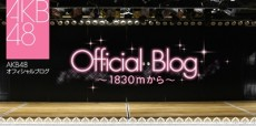 akb48officialblog