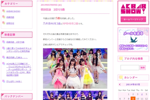 NHK「乃木坂46SHOW!」第3弾は8月に放送予定