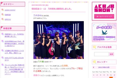 乃木團がNHK「乃木坂46 SHOW!」のスタジオライブに登場