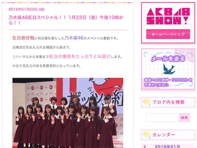 NHK「乃木坂46紅白SP 拡大版」は説教部屋、メイド新作、『ポピパッパパー』フルなど大充実の90分