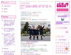 「AKB48 SHOW!」ブログ(2017年6月16日)