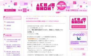 NHK「AKB48 SHOW!」公式ブログ