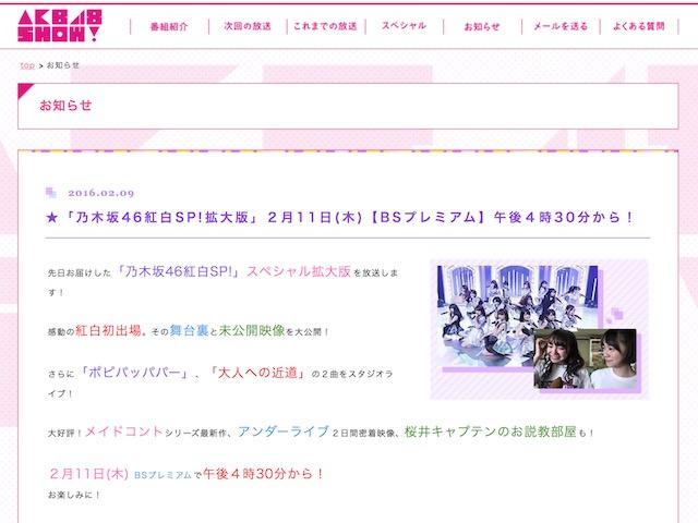 乃木坂46、16年2月10日(水)のメディア情報「デリシャス・ミュージック」「ザテレビジョン」ほか