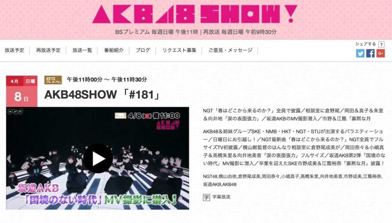 「AKB48 SHOW!」#181(NHK BSプレミアム)
