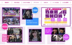 akb48show-site-vol66