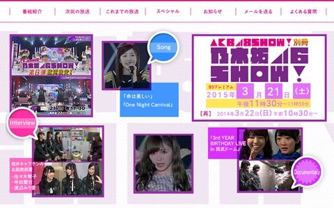 「乃木坂46 SHOW!」第6弾が次週放送決定、乃木團や3周年ライブ、2期生お説教部屋後編