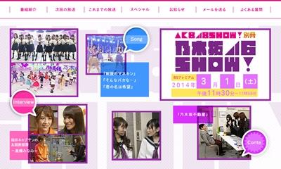 乃木坂46、14年7/7(月)のメディア情報「ZIP!」「おに魂」「プレイボーイ」