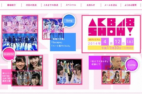 19日の「AKB48 SHOW!」は別冊乃木坂46第2弾、『乃木坂の詩』など披露