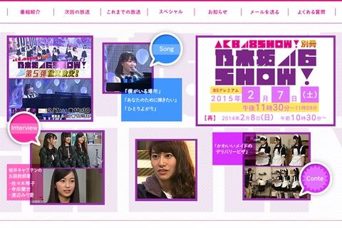 「乃木坂46SHOW!」第5弾が次週放送。生田・西野ソロ曲、「説教部屋」に佐々木琴子ら研究生