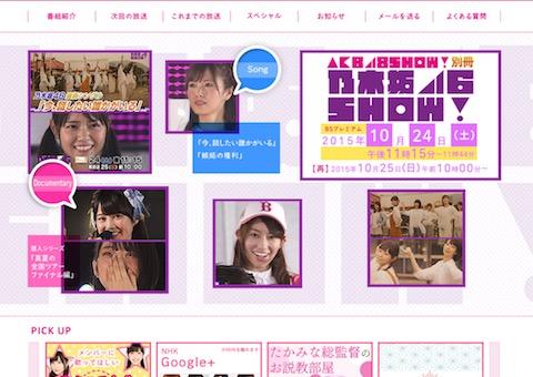 「乃木坂46 SHOW!」第8弾が次週放送 選抜アンダー曲披露、メイドコント、ツアー潜入の3本立て