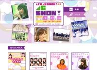 乃木坂46&欅坂46出演の別冊「46SHOW!」が次週放送、スタジオライブで『シークレットグラフィティー』『無口なライオン』『世界には愛しかない』披露