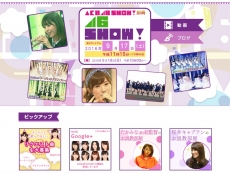 akb48show-site1609