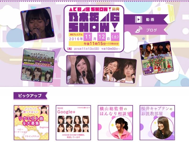 「乃木坂46 SHOW!」第12弾が放送決定 『サヨナラの意味』『ブランコ』『白米様』披露に新作メイドコント、4周年ライブ舞台裏も
