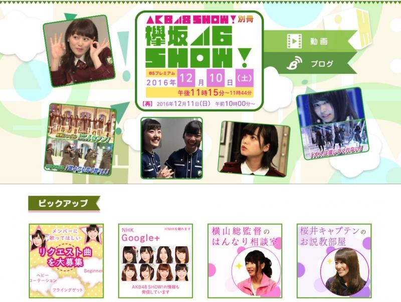 「欅坂46 SHOW!」第1弾が放送決定、「二人セゾン」の新曲3曲披露に紅白出場会見の舞台裏も