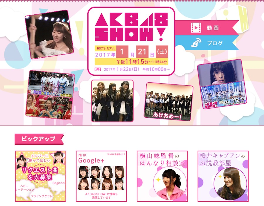 17年1月14日(土)のメディア情報「開運音楽堂」「炎の体育会TV(欅)」「AKB48 SHOW!」「J-MELO(欅)」「EX大衆」ほか