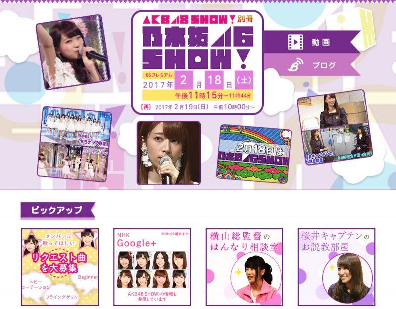 別冊「乃木坂46 SHOW!」第13弾