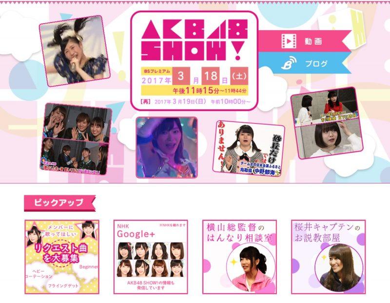 「AKB48 SHOW!」潜入シリーズで「坂道AKB」のMV特集が放送決定