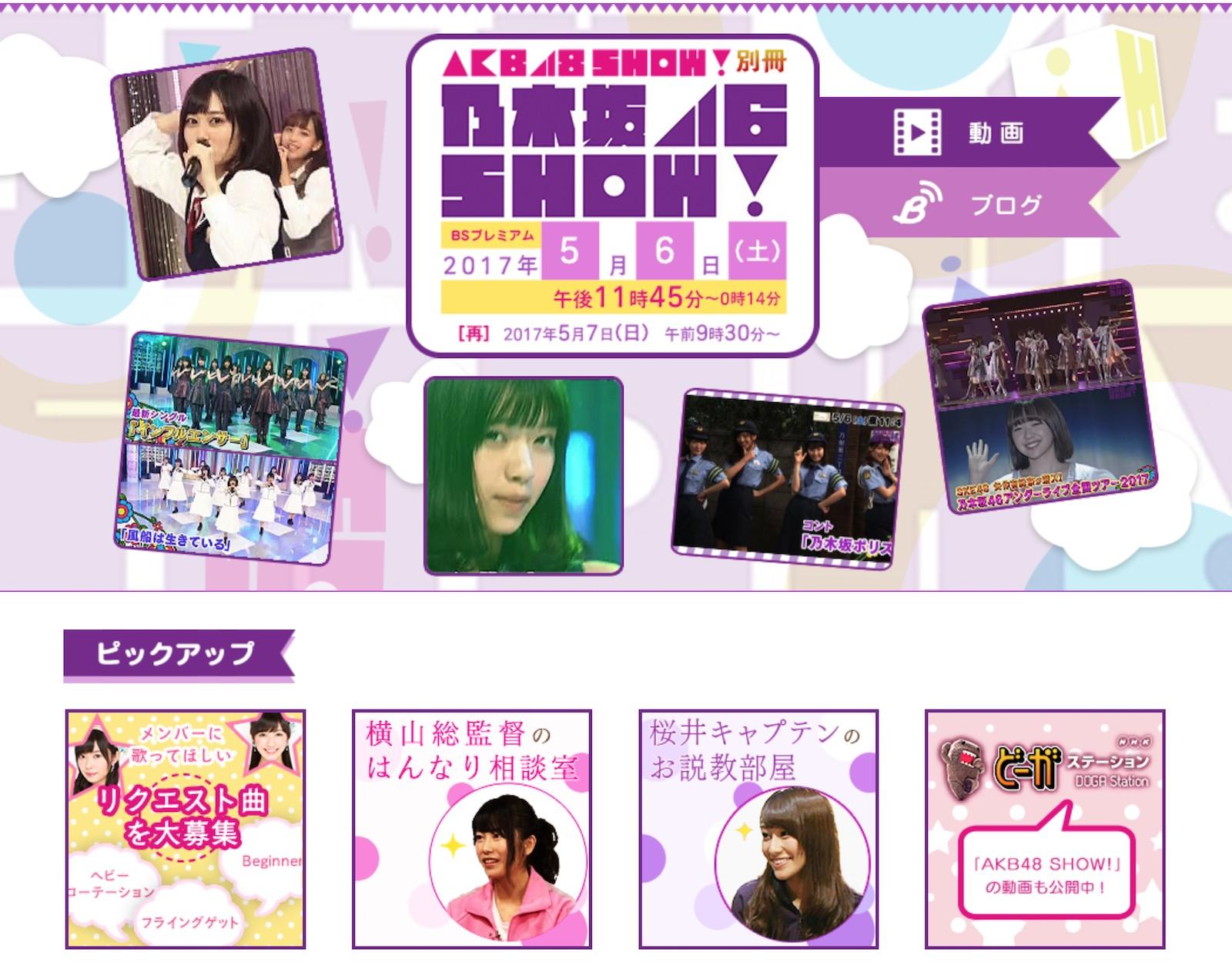 別冊「乃木坂46 SHOW!」第14弾