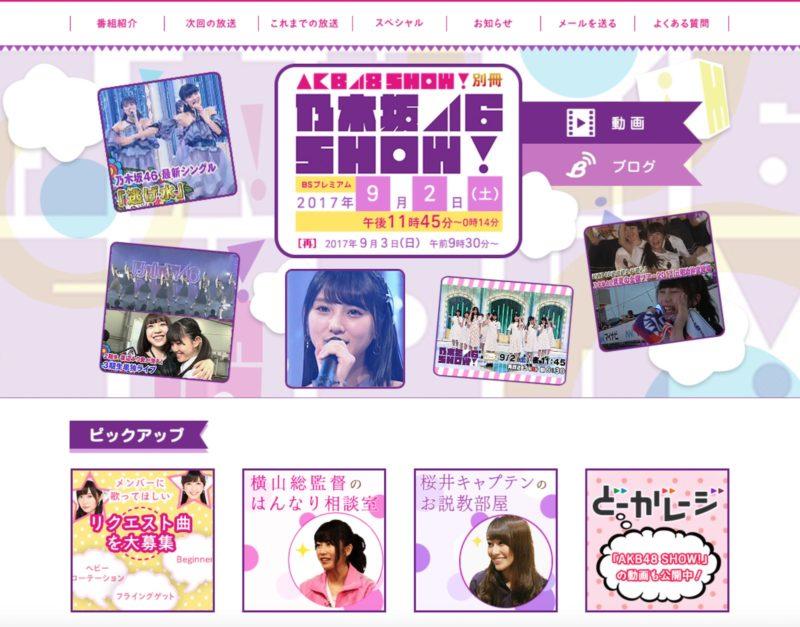 別冊「乃木坂46 SHOW!」第15弾