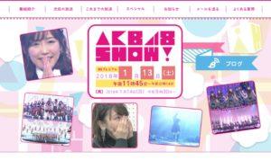 「AKB48 SHOW!」#172(NHK BSプレミアム)