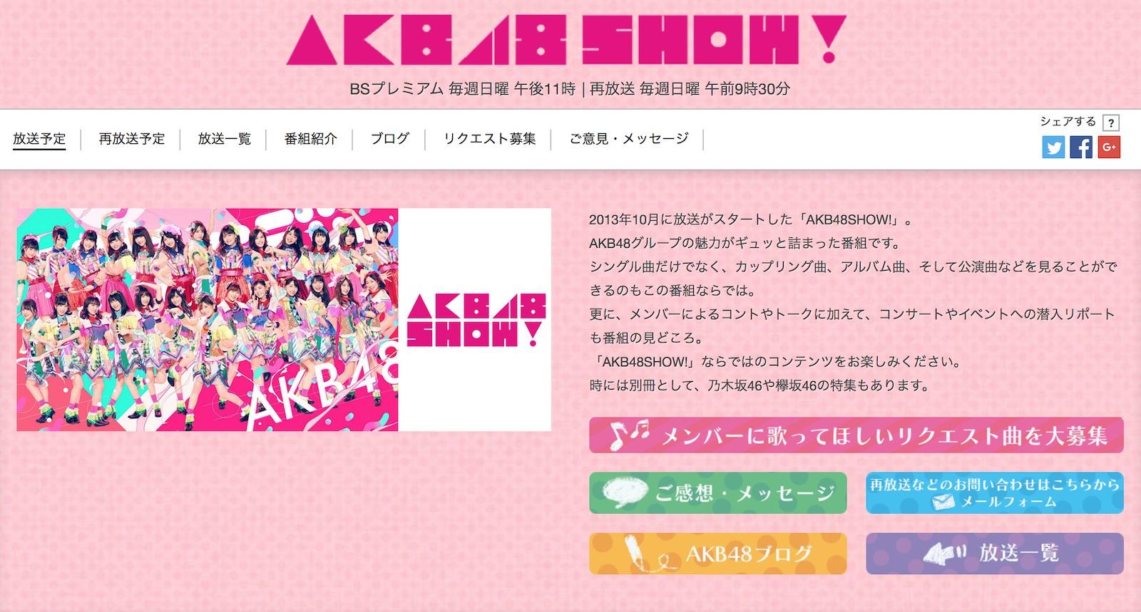 NHK BSプレミアム「AKB48 SHOW!」番組公式サイト