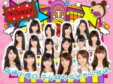 日本テレビ「AKBINGO!」番組サイト