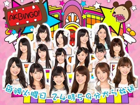 次回「AKBINGO!」で乃木坂46とAKB48が胸キュンフレーズバトル