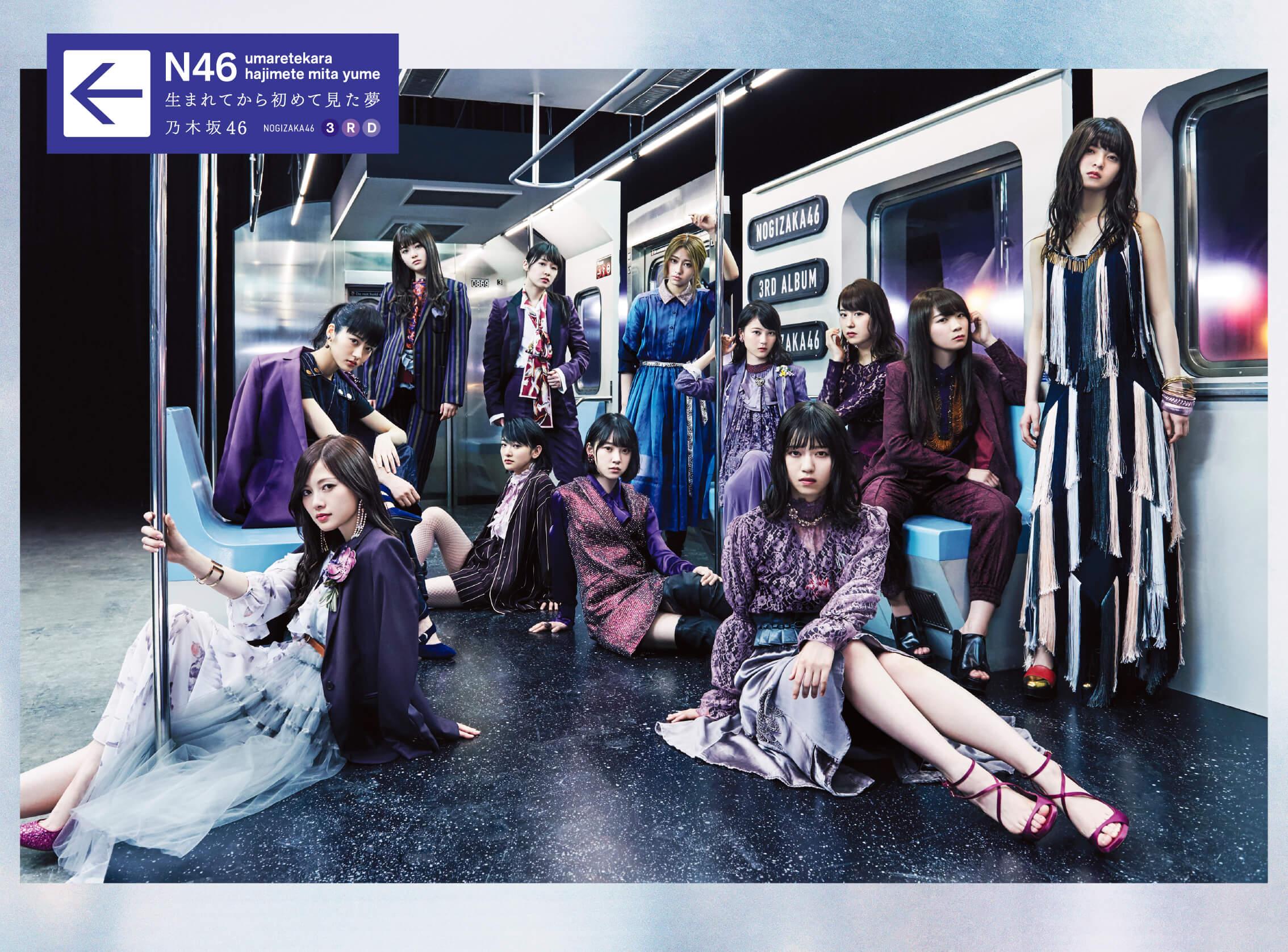 乃木坂46・3rdアルバム「生まれてから初めて見た夢」初回生産限定盤
