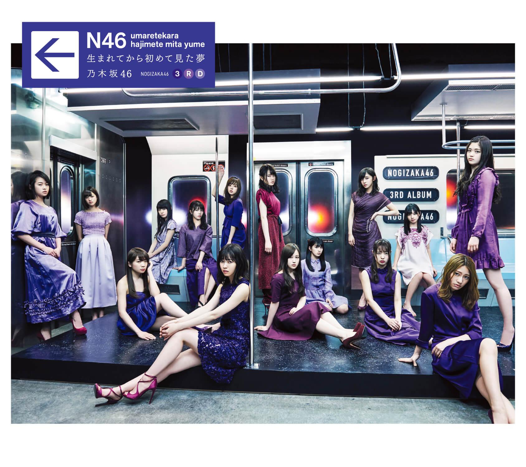 乃木坂46・3rdアルバム「生まれてから初めて見た夢」初回仕様限定盤Type-B
