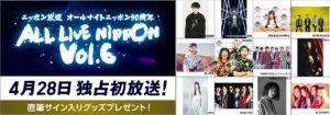 MUSIC ON! TV「ALL LIVE NIPPON Vol.6」独占初放送
